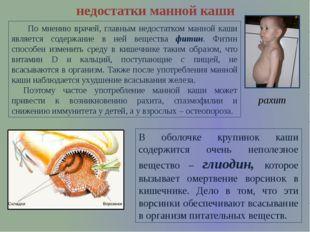 По мнению врачей, главным недостатком манной каши является содержание в ней