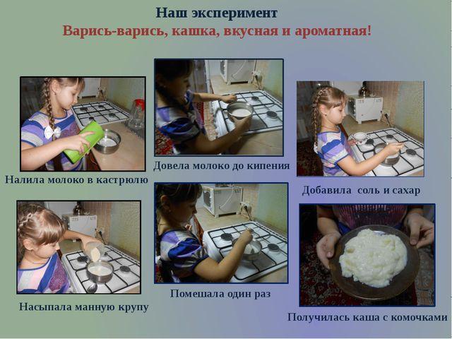 Наш эксперимент Варись-варись, кашка, вкусная и ароматная! Налила молоко в ка...