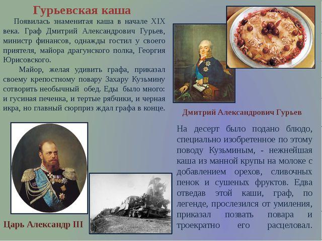 Появилась знаменитая каша в начале XIX века. Граф Дмитрий Александрович Гурь...