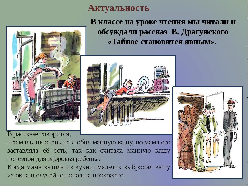 В классе на уроке чтения мы читали и обсуждали рассказ В. Драгунского «Тайное...