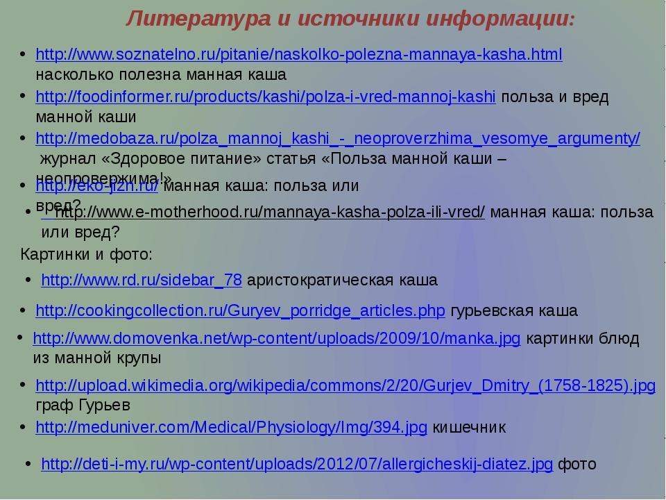 Литература и источники информации: http://www.soznatelno.ru/pitanie/naskolko-...