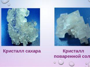 Кристалл сахара Кристалл поваренной соли