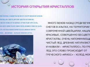 ИСТОРИЯ ОТКРЫТИЯ КРИСТАЛЛОВ  МНОГО ВЕКОВ НАЗАД СРЕДИ ВЕЧНЫХ СНЕГОВ В АЛЬПА