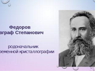Федоров Евграф Степанович родоначальник современной кристаллографии