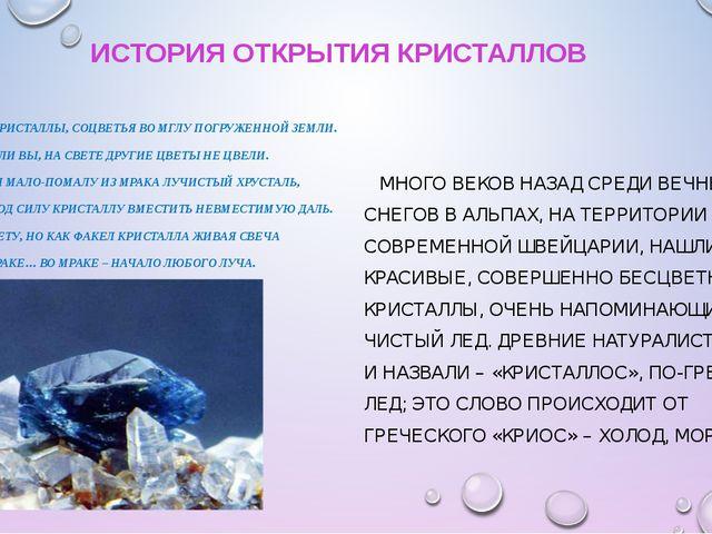 ИСТОРИЯ ОТКРЫТИЯ КРИСТАЛЛОВ  МНОГО ВЕКОВ НАЗАД СРЕДИ ВЕЧНЫХ СНЕГОВ В АЛЬПА...