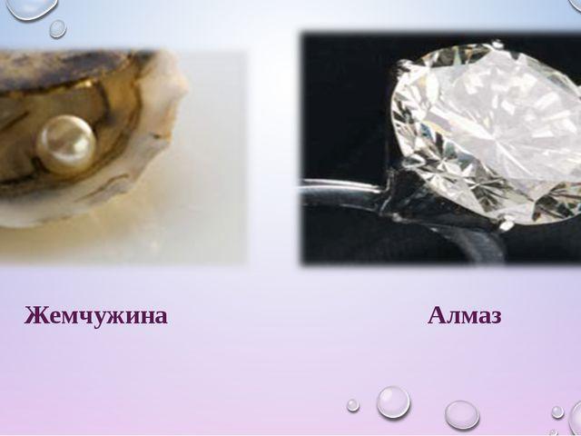 Жемчужина Алмаз