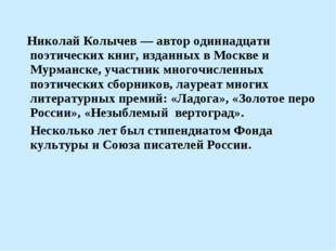 Николай Колычев — автор одиннадцати поэтических книг, изданных в Москве и Му