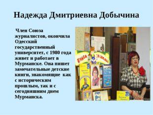 Надежда Дмитриевна Добычина Член Союза журналистов, окончила Одесский государ