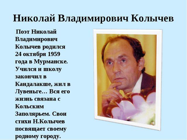 Николай Владимирович Колычев Поэт Николай Владимирович Колычев родился 24 окт...