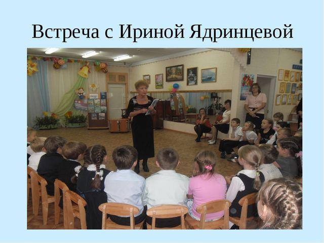 Встреча с Ириной Ядринцевой