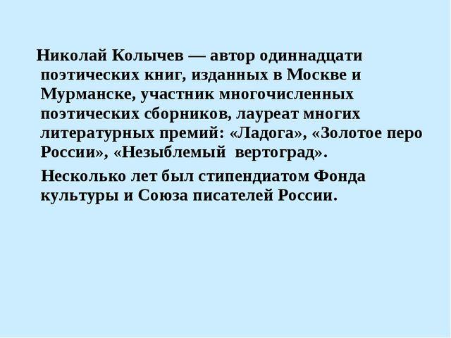Николай Колычев — автор одиннадцати поэтических книг, изданных в Москве и Му...