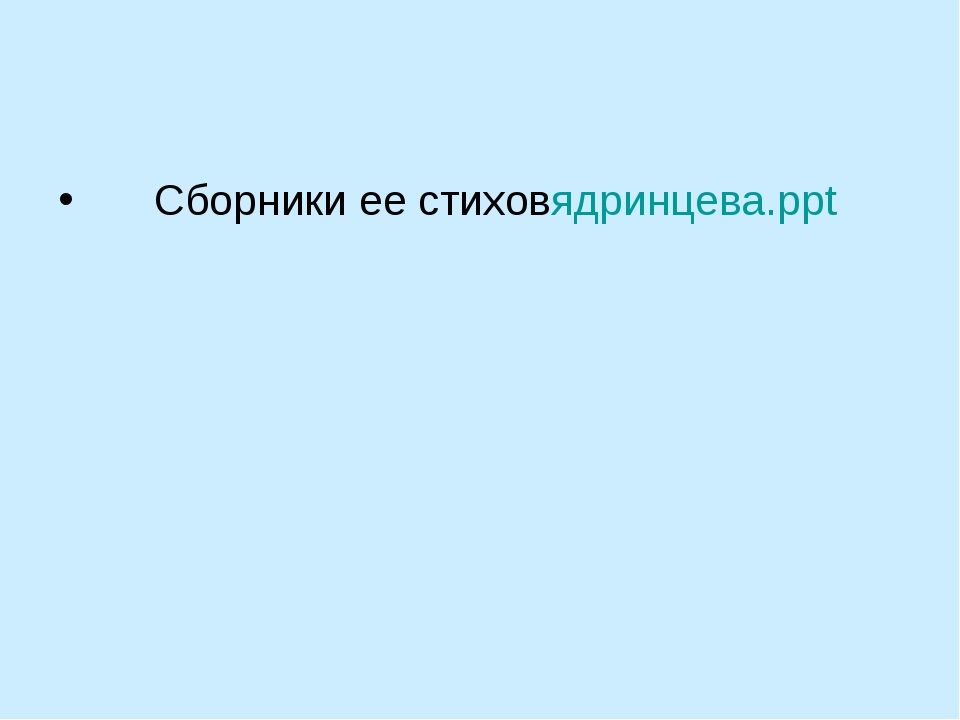 Сборники ее стиховядринцева.ppt