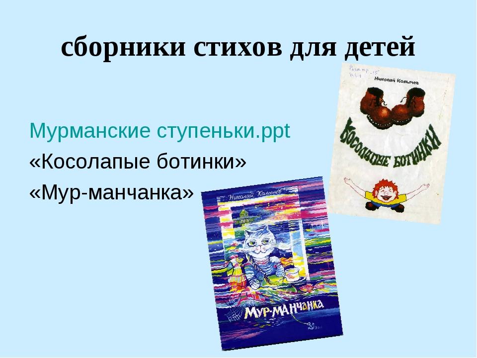 сборники стихов для детей Мурманские ступеньки.ppt «Косолапые ботинки» «Мур-м...