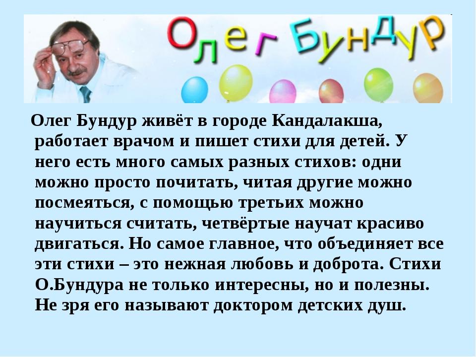 Олег Бундур живёт в городе Кандалакша, работает врачом и пишет стихи для дет...