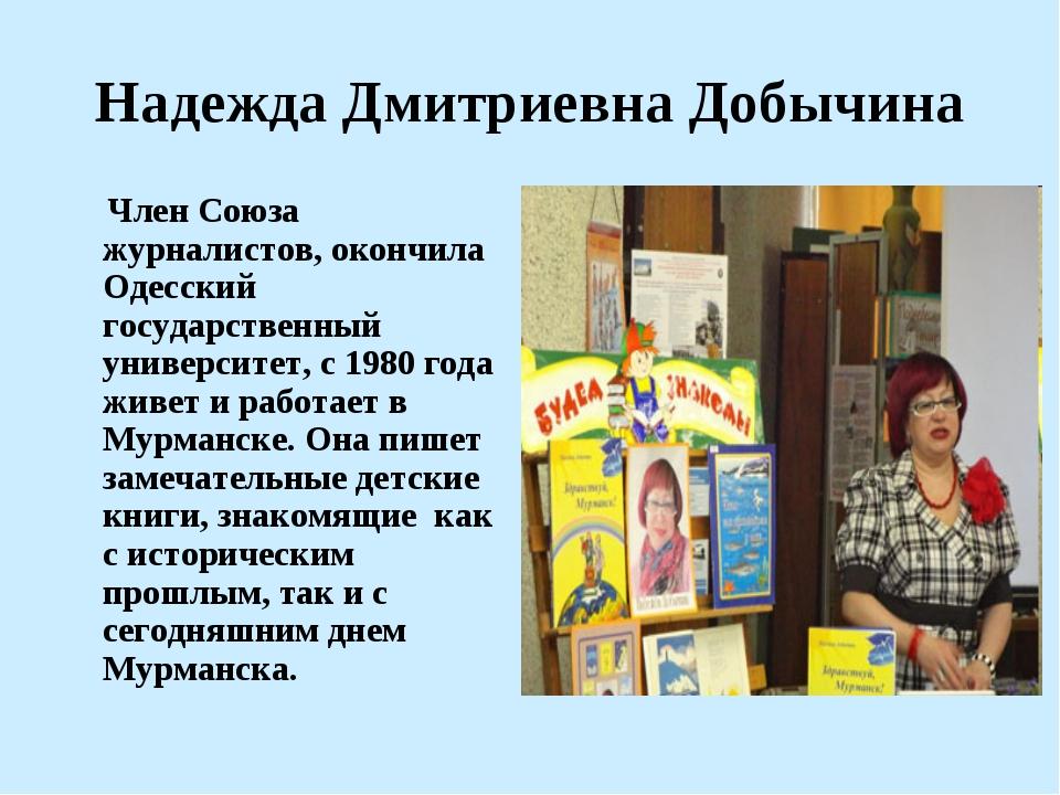 Надежда Дмитриевна Добычина Член Союза журналистов, окончила Одесский государ...