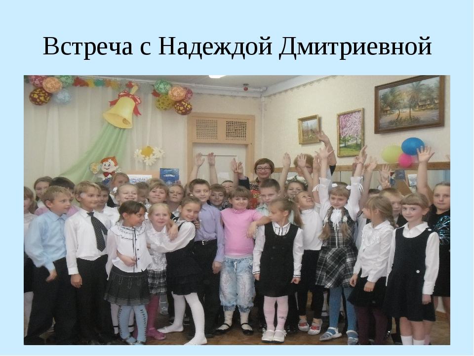 Встреча с Надеждой Дмитриевной