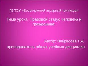 ГБПОУ «Безенчукский аграрный техникум» Тема урока: Правовой статус человека и