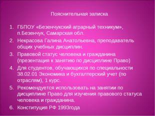 Пояснительная записка ГБПОУ «Безенчукский аграрный техникум», п.Безенчук, Сам