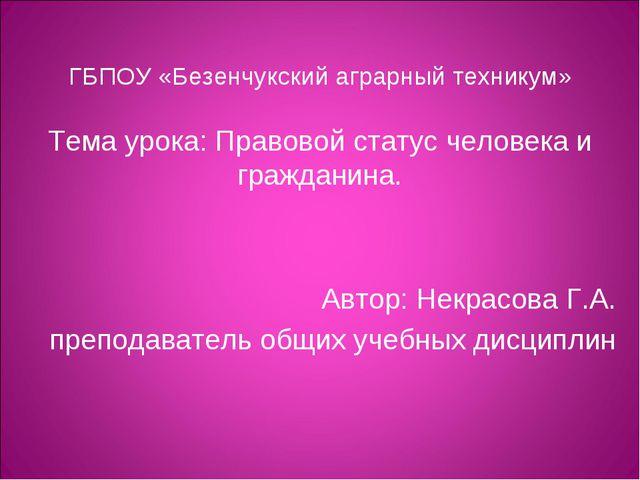 ГБПОУ «Безенчукский аграрный техникум» Тема урока: Правовой статус человека и...