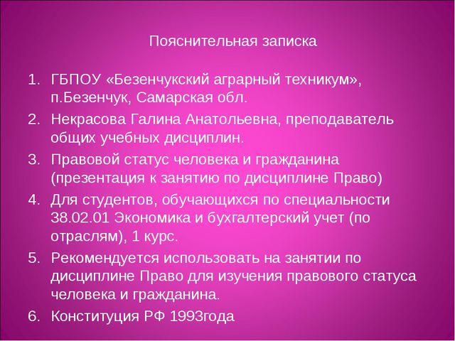 Пояснительная записка ГБПОУ «Безенчукский аграрный техникум», п.Безенчук, Сам...