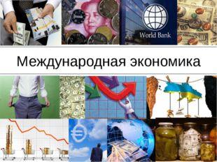 Выпускники специальности «международная экономика» могут работать руководител
