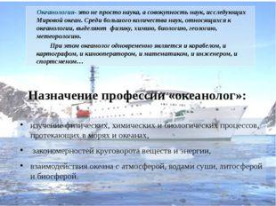 Основные задачи профессии «океанолог»: изучение состава, свойств, строения в