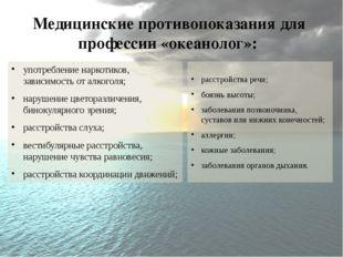 ИЗВЕСТНЫЕ ОКЕАНОЛОГИ Ширшов П.П.- известный полярный гидрограф, организатор и