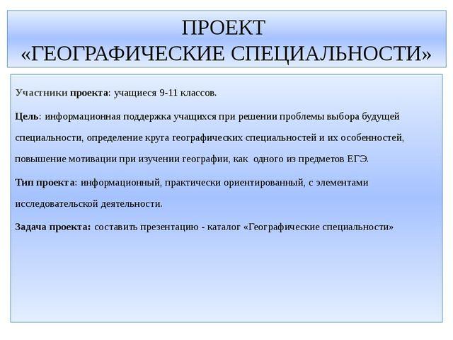 Профессия ОКЕАНОЛОГ