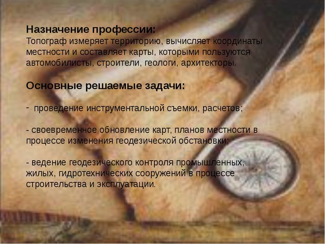 ШКОЛЬНЫЕ ЗНАНИЯ: география; математика; физика; черчение; геометрия. СПЕЦИАЛ...