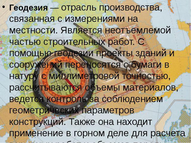 Разделы геодезии: Высшая геодезия Инженерная геодезия Маркшейдерское дело То...
