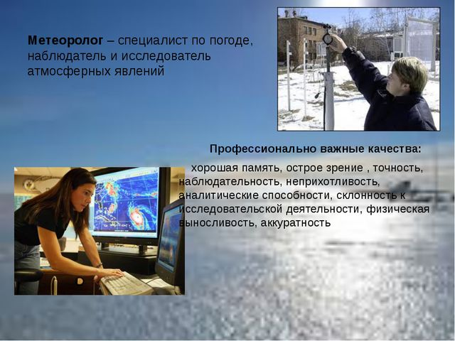 Описание профессии: Метеорологи работают на метеорологических станциях и пос...