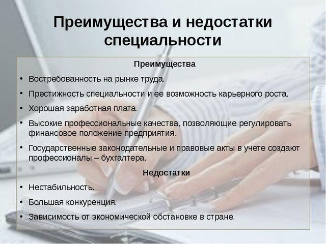 Кем и где можно работать Студенты, закончившие специальность «Учет и аудит»,...