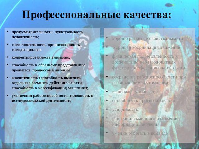 Медицинские противопоказания для профессии «океанолог»: употребление наркотик...