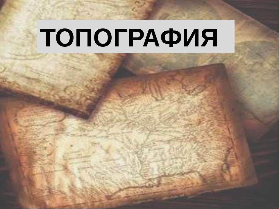 Топография — научная дисциплина, изучающая методы изображения географически...