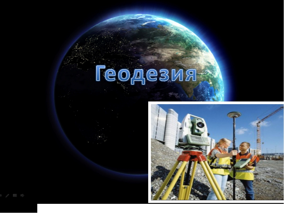 Геодезия — отрасль производства, связанная с измерениями на местности. Являет...