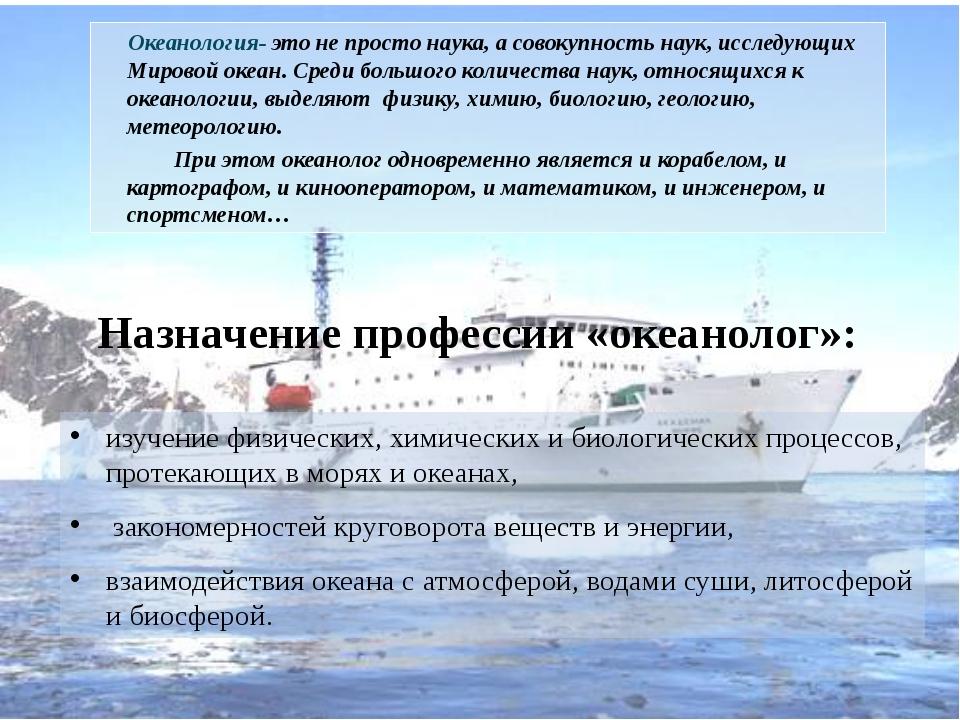 Основные задачи профессии «океанолог»: изучение состава, свойств, строения в...