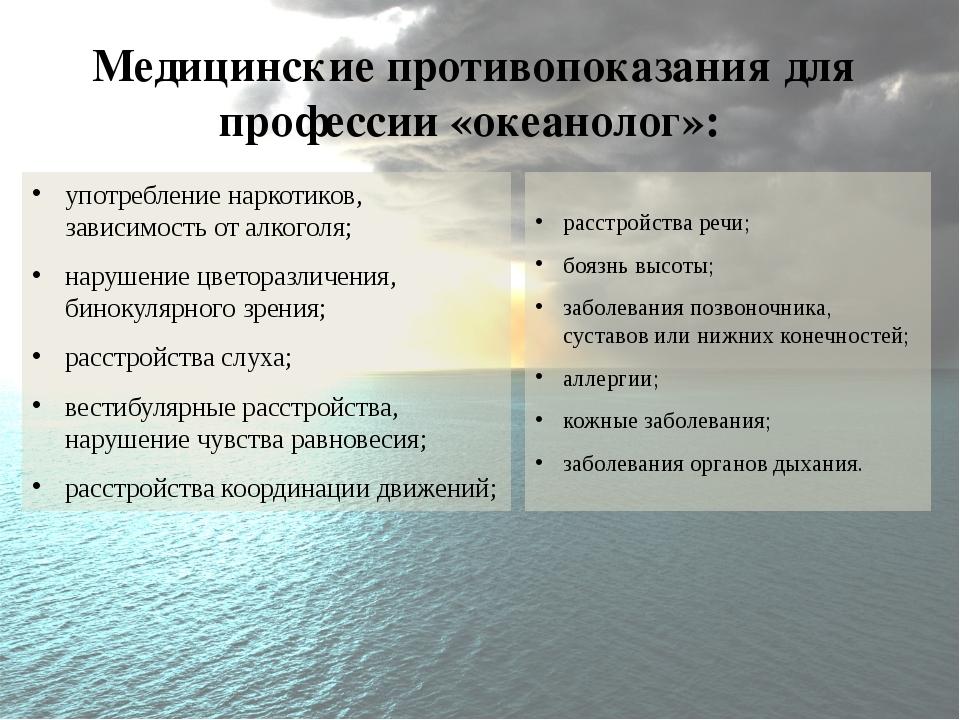 ИЗВЕСТНЫЕ ОКЕАНОЛОГИ Ширшов П.П.- известный полярный гидрограф, организатор и...