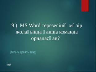 9 ) MS Word терезесінің мәзір жолағында қанша команда орналасқан? (ТОҒЫЗ, ДЕВ