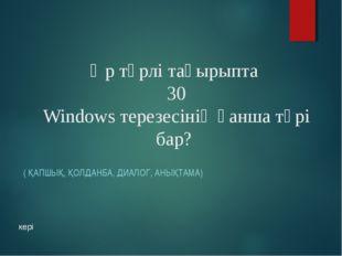 Әр түрлі тақырыпта 30 Windows терезесінің қанша түрі бар? ( ҚАПШЫҚ, ҚОЛДАНБА,
