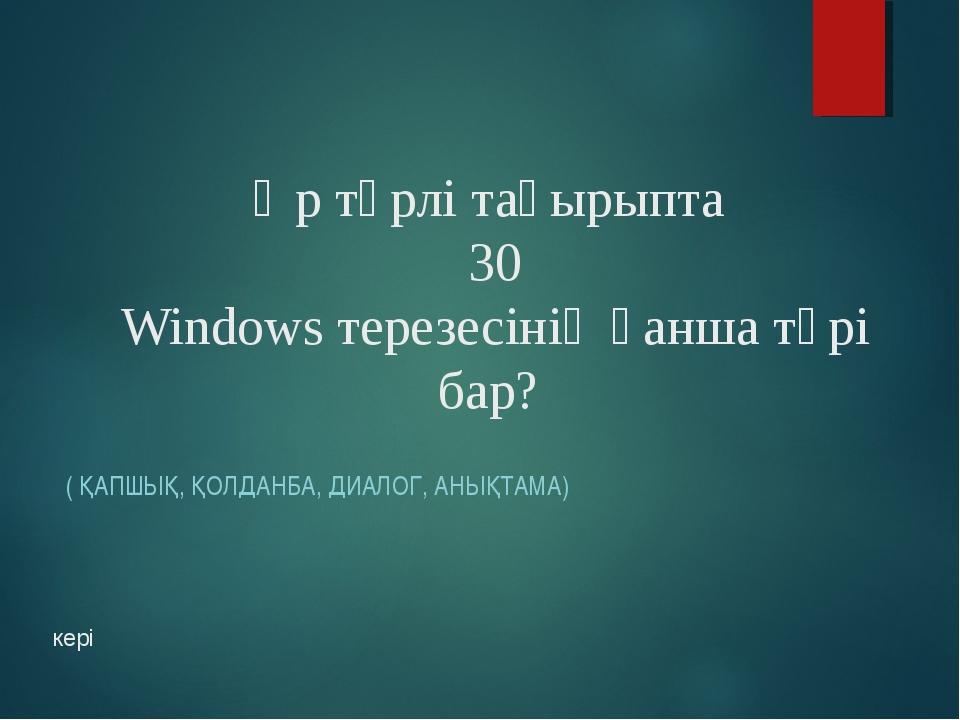Әр түрлі тақырыпта 30 Windows терезесінің қанша түрі бар? ( ҚАПШЫҚ, ҚОЛДАНБА,...