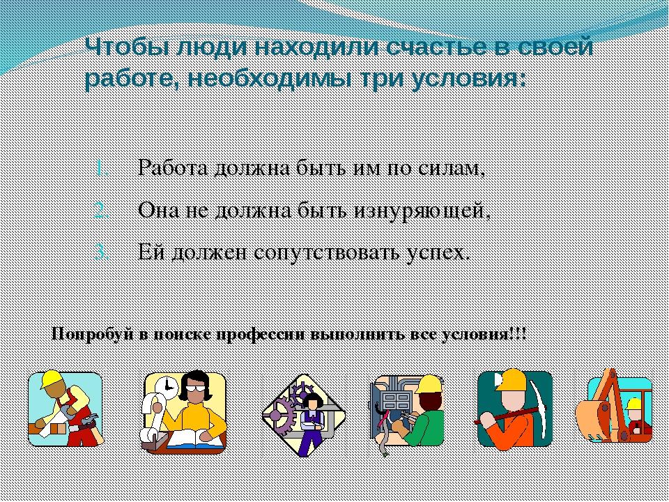Чтобы люди находили счастье в своей работе, необходимы три условия: Работа до...