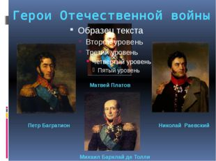 Герои Отечественной войны 1812г Матвей Платов Петр Багратион Михаил Барклай д
