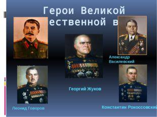 Герои Великой Отечественной войны Иосиф Сталин Александр Василевский Леонид Г