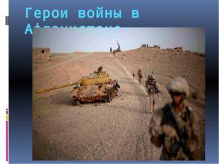 Герои войны в Афганистане