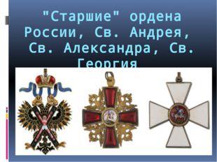 """""""Старшие"""" ордена России, Св. Андрея, Св. Александра, Св. Георгия"""