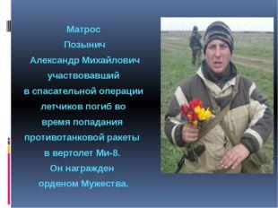 Матрос Позынич Александр Михайлович участвовавший в спасательной операции ле