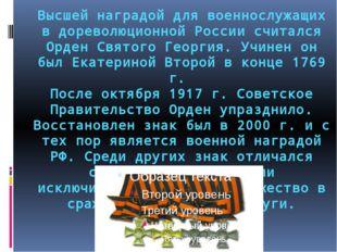 Высшей наградой для военнослужащих в дореволюционной России считался Орден Св