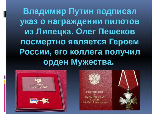 Владимир Путин подписал указ о награждении пилотов из Липецка. Олег Пешеков...