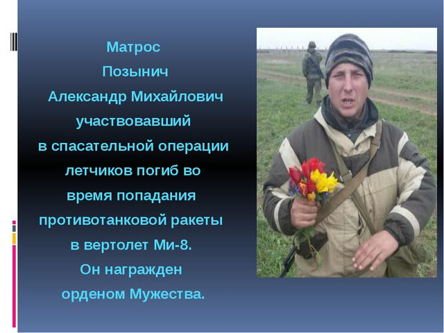 Матрос Позынич Александр Михайлович участвовавший в спасательной операции ле...