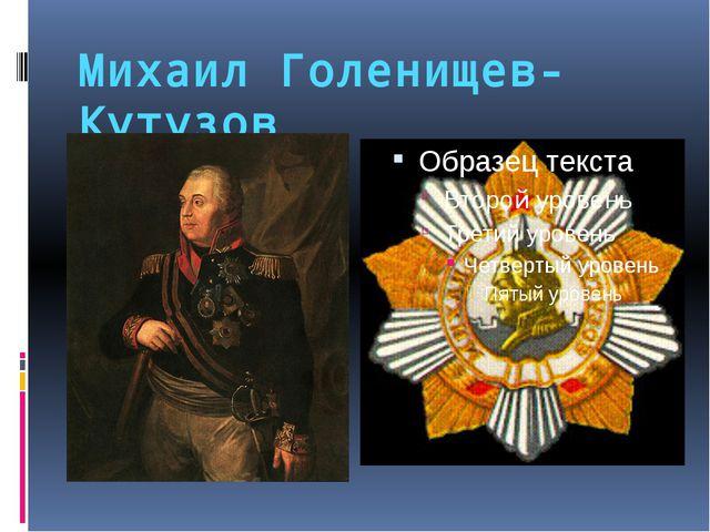 Михаил Голенищев-Кутузов